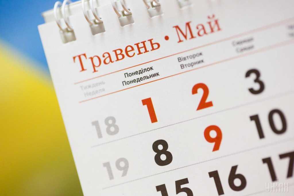 Выходные дни в мае 2019: Сколько будем отдыхать и сколько придется отрабатывать