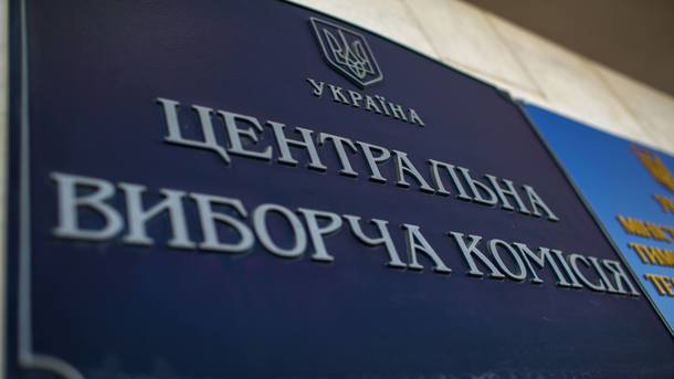 Центризбирком обещает объявить официальные результаты выборов 30 апреля