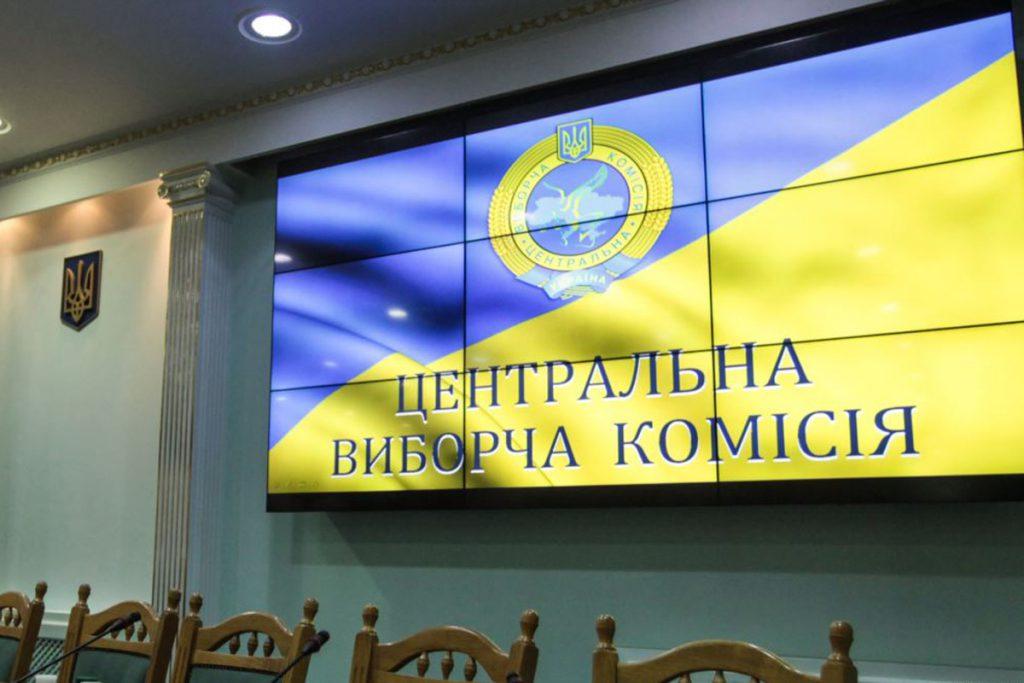 Выборы-2019: некоторые области Украины мешают ЦИК объявить победителя гонки