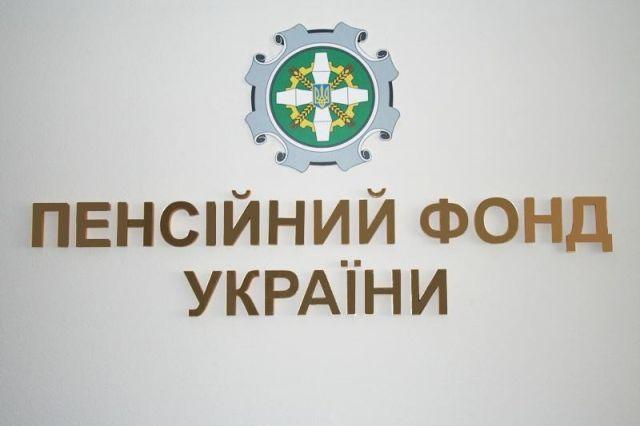 Пенсионный фонд планирует упростить жизнь многим украинцам