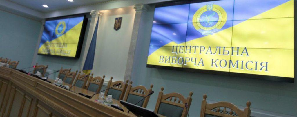 «В 12:00 на площади Леси Украинки» В ЦИК готовятся к важному объявлению