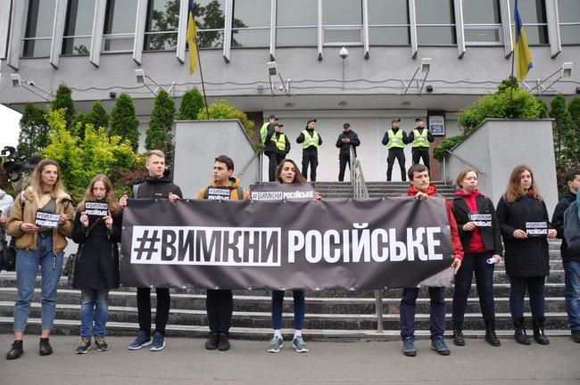 «Выключи российское»: под зданием телеканала «Интер» устроили акцию протеста