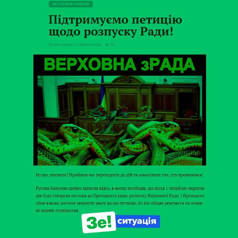 Появилась возможность поддержать петицию о роспуске Рады!