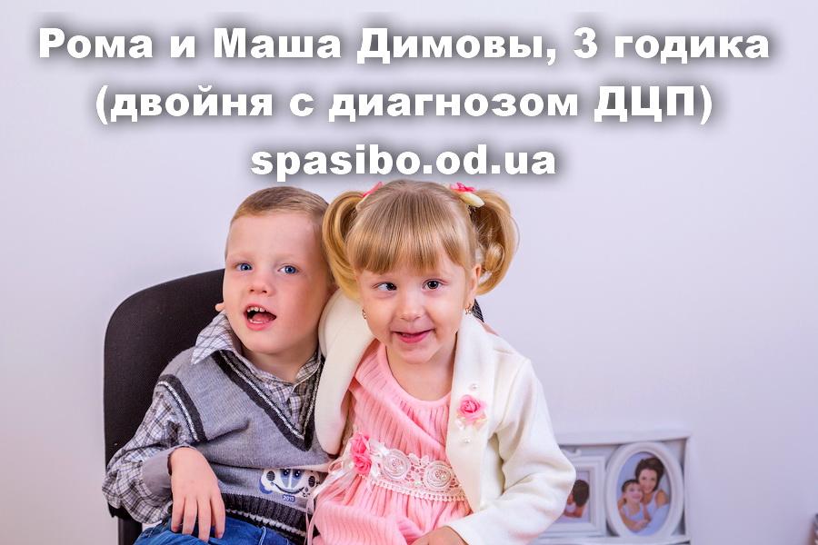 Семья Димовых просит помощи в лечении двойняшек Маши и Ромы