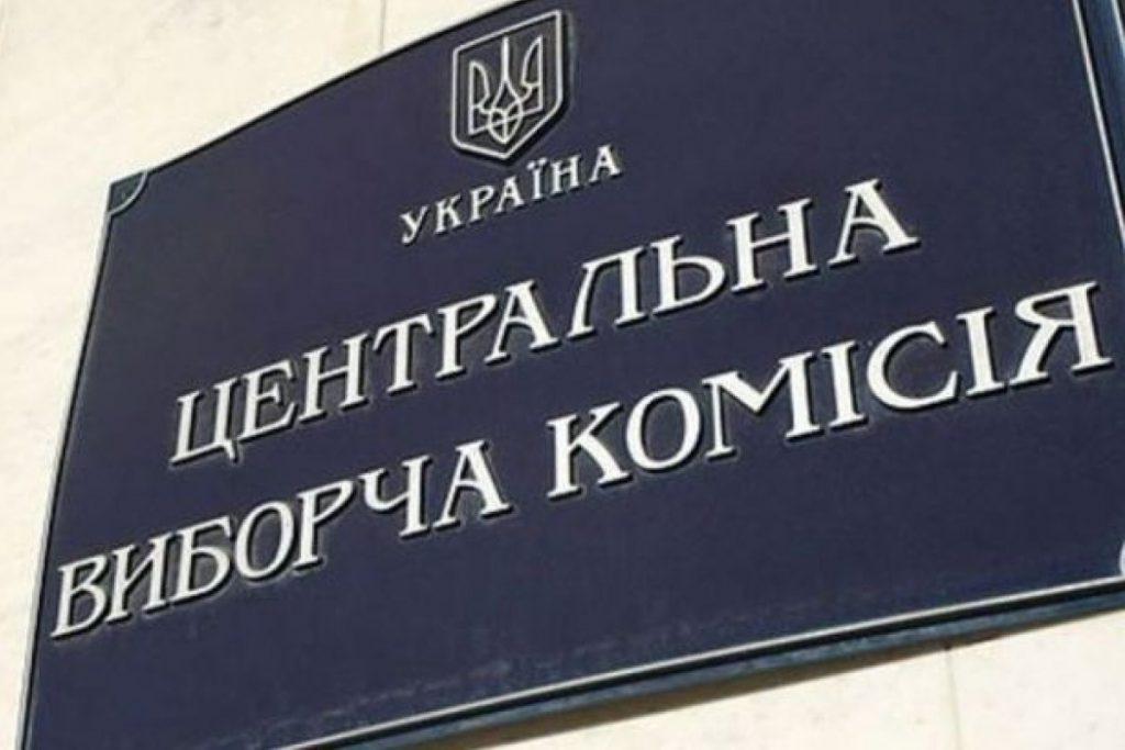 Никакой Компартии! ЦИК обновила список кандидатов в нардепы и отказала коммунистам