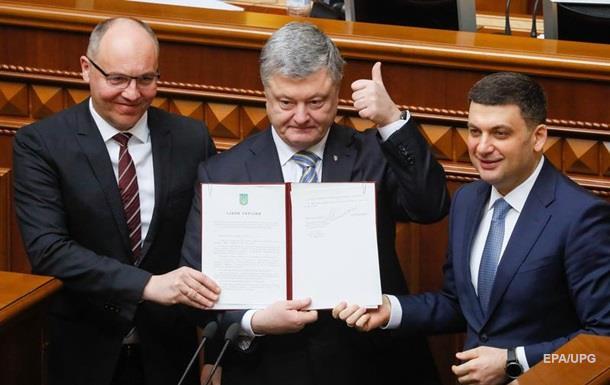 «Захват власти» Порошенко, Парубием и Гройсманом: ГБР начало резонансное расследование