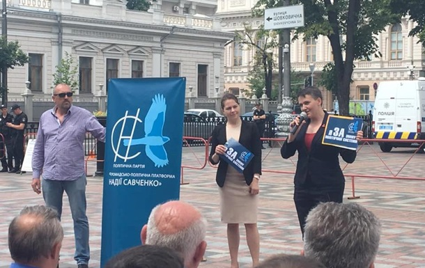 «Надежда есть!»: Партия Савченко решила идти на выборы в Раду и уже провела свой первый съезд