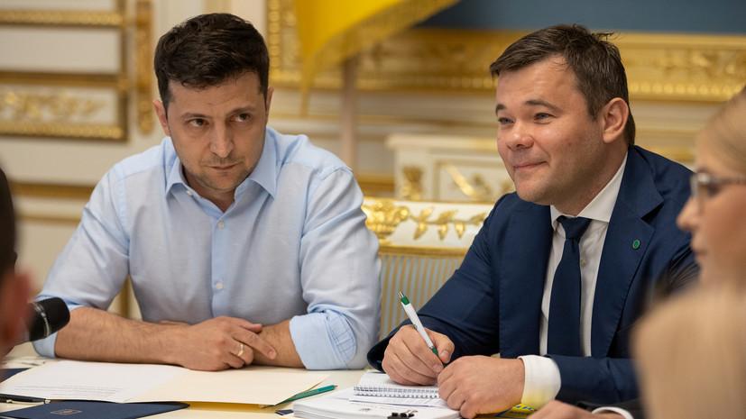 Срочно! Зеленский уволил Андрея Богдана с должности главы Администрации Президента