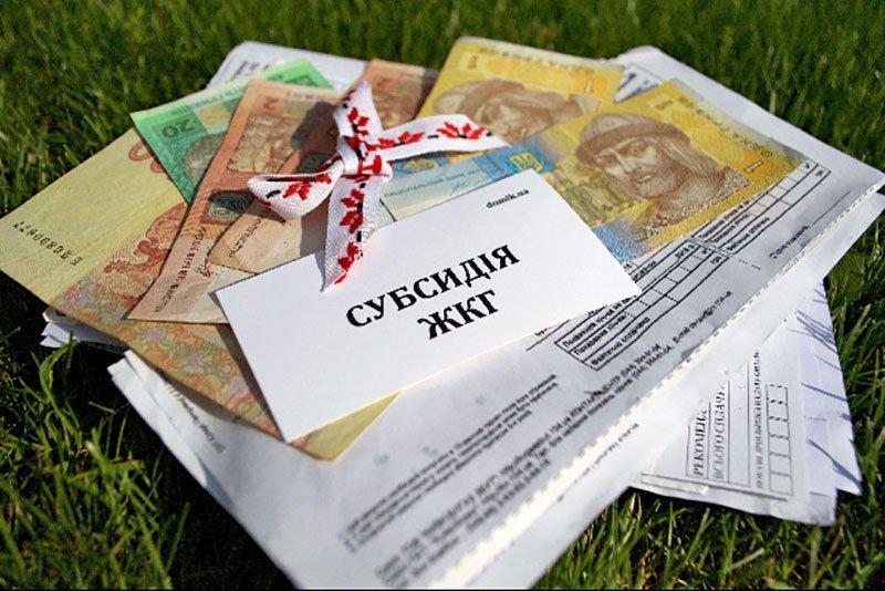 Денег «на руки» больше не будет? Украинцам начали отказывать в выплате субсидий