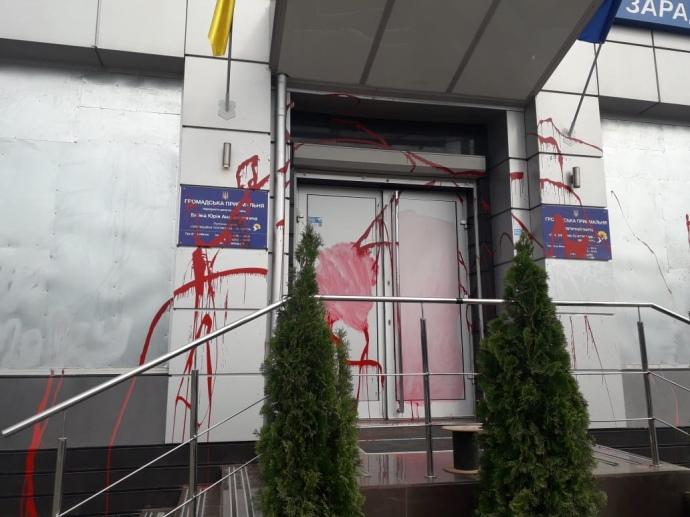 Второй раз за неделю: Приемную Бойко в Харькове «радикально настроенные ребята» облили краской