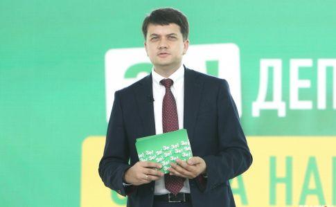 Партия «Слуга народа» представила весь список своих мажоритарщиков