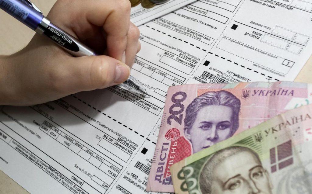 С 10 июня! Украинцев будут  штрафовать за несвоевременно уплаченную коммуналку. Штраф будет увеличиваться с каждым днем