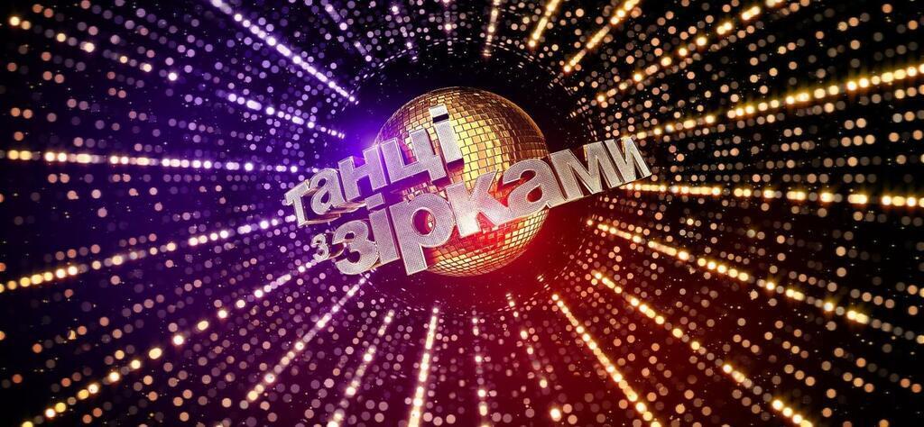 Названы первые участники шоу «Танцы со звездами». Организаторы снова удивили зрителей