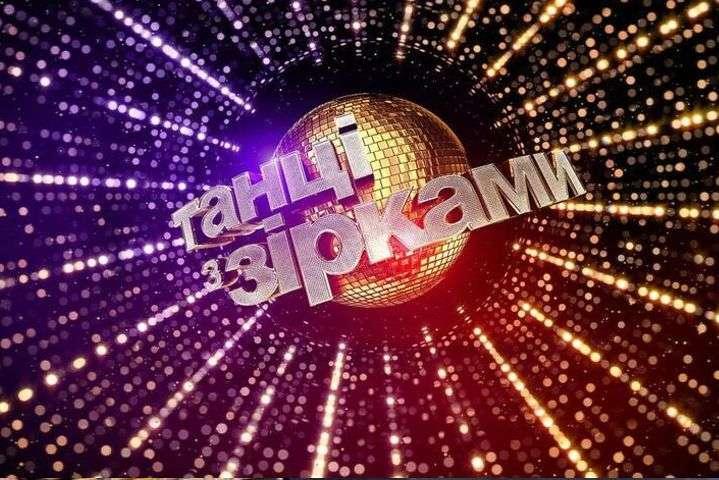 «Танцы со звездами» уже совсем скоро! Кто будет судить звездных танцоров в новом сезоне