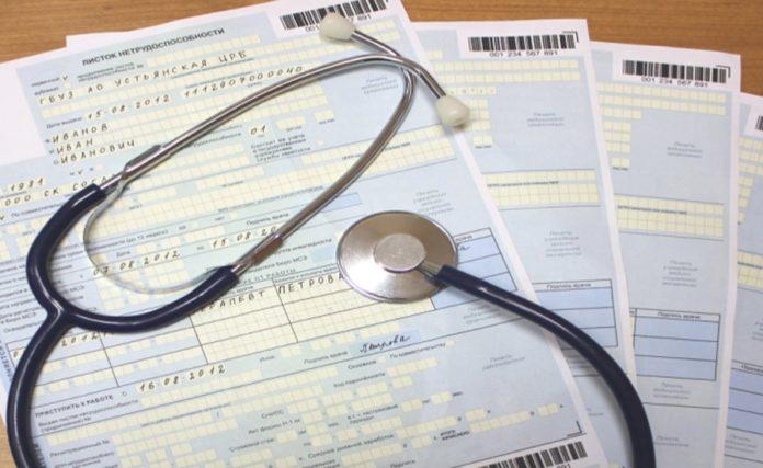 «На 28,4% больше, чем раньше»: В Украине увеличили размер больничных выплат