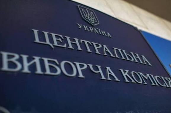 Выборы будут сорваны! в ЦВК сделали громкое заявление