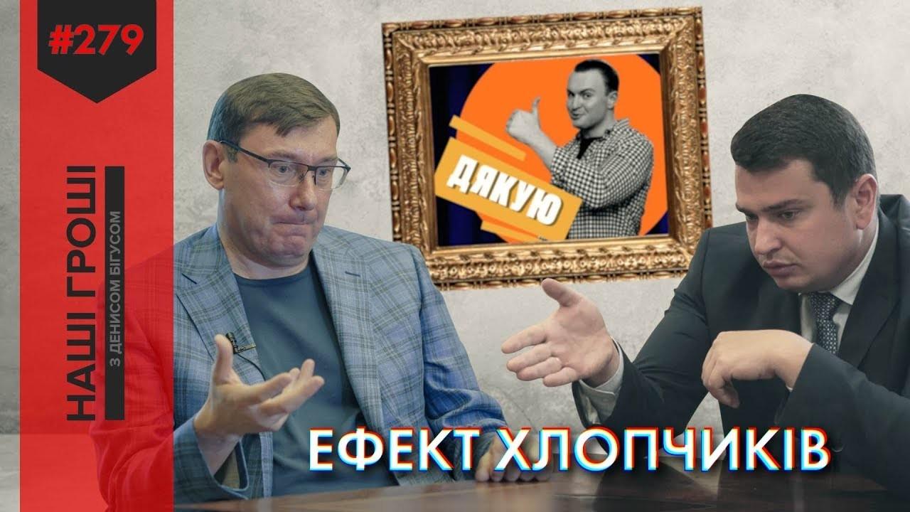 Лживый Луценко и халтурный Сытник: журналисты раскрыли больше о хищении «оборонки»