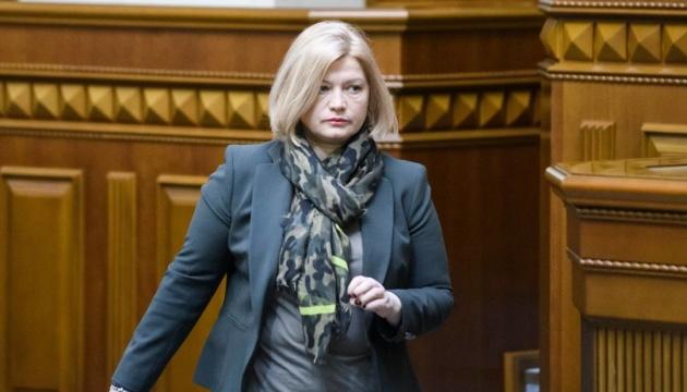 Закон бумеранга! Ирина Геращенко хотела подшутить над Зеленским, но оконфузилась сама