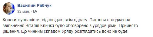 «Вопрос увольнения обсудили»: Власть сделала важное заявление об отставке Кличко
