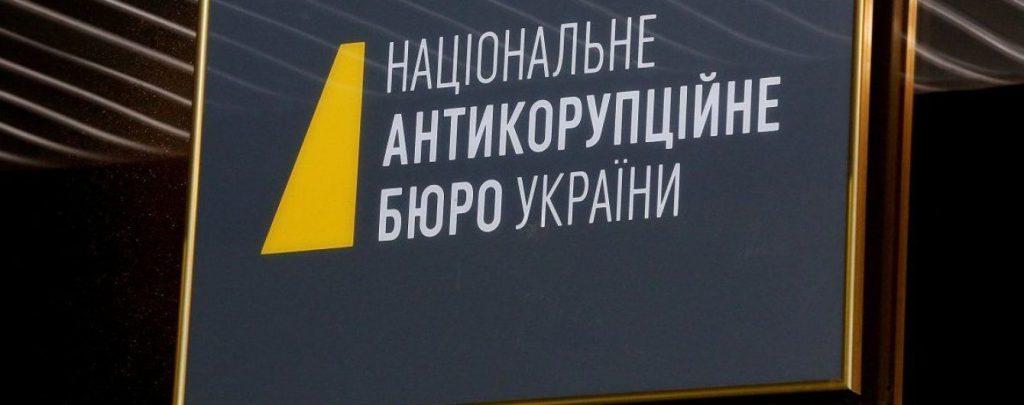 Хищение на 18 млрд гривен: НАБУ сообщил о подозрении шести лицам, причастным к формуле Роттердам +