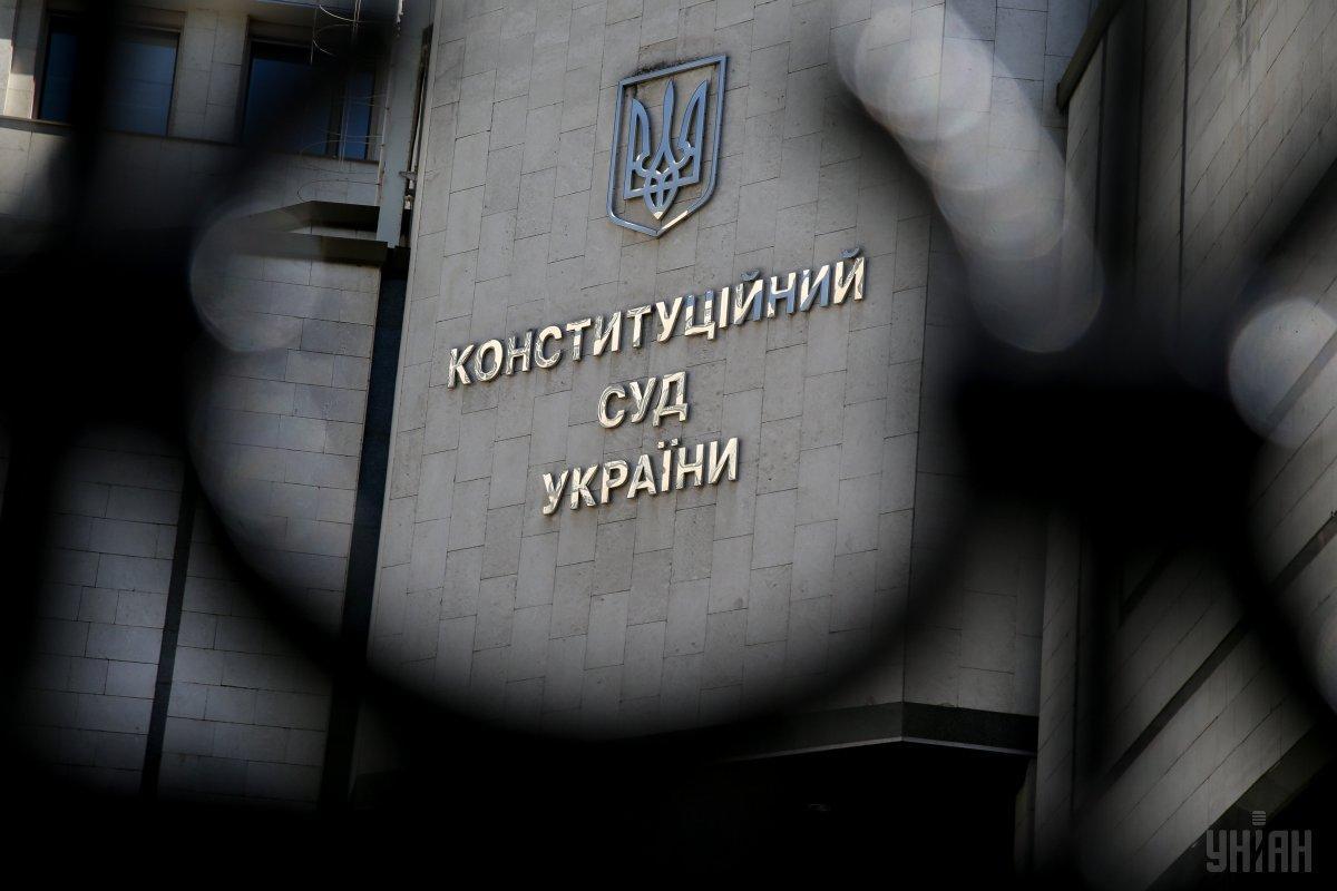 «Нет достаточного количества голосов»: КСУ снял с повестки дня рассмотрение дела о люстрации