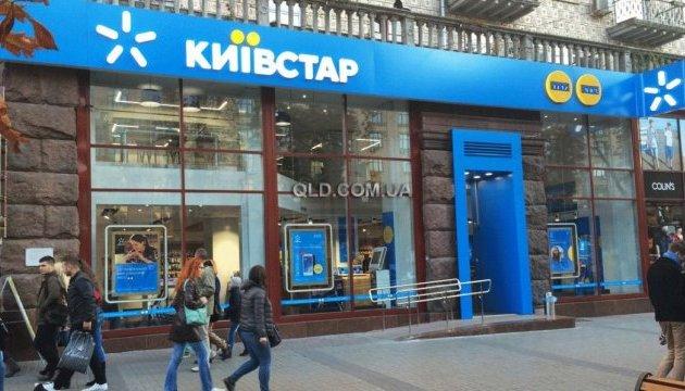 С 1 октября! «Киевстар» подготовил для украинцев тотальные нововведения и увеличение тарифов