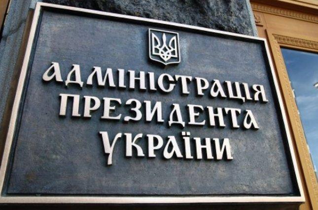 «Более 149 млн гривен» : Полиция подозревает чиновника Администрации Порошенко в краже государственных средств