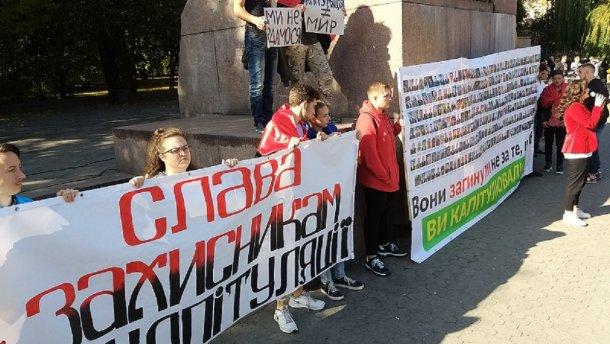 «Слава защитникам — нет капитуляции!» : В Львове активисты вышли на протест. Выразили свои требования