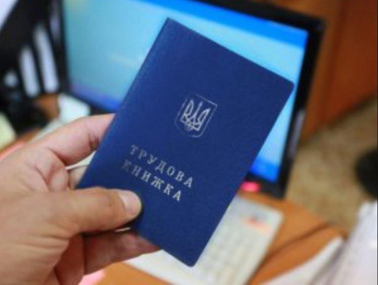 «Уже в этом году»: Трудовых книжек в Украине больше не будет. Все что нужно знать!