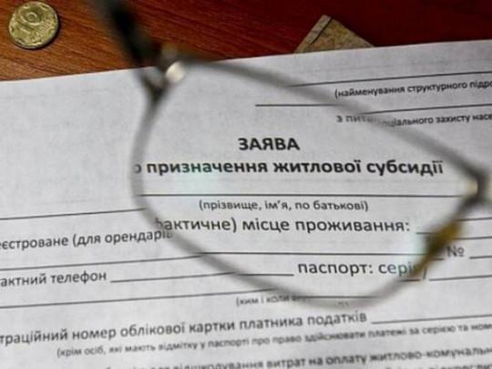 «Депутаты посягнули на деньги украинцев»: Кому придется вернуть социальную помощь