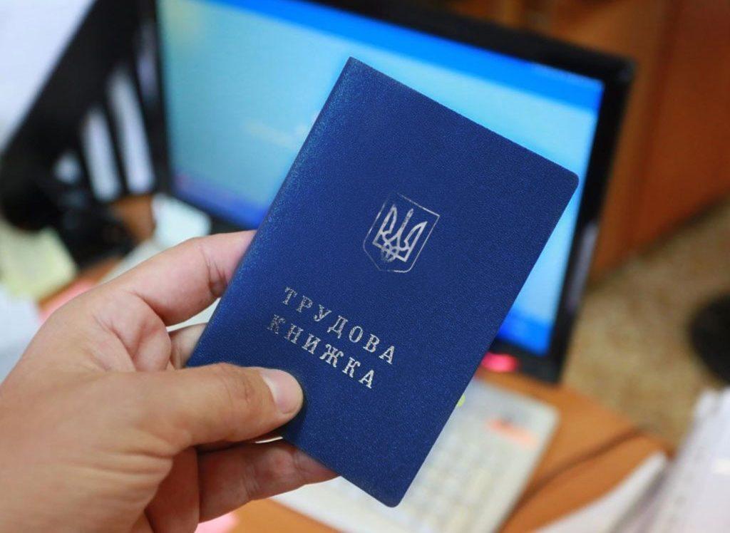 Отказ от трудовых книжек: какие нюансы приготовили украинцам? «Можно исправить ошибки»