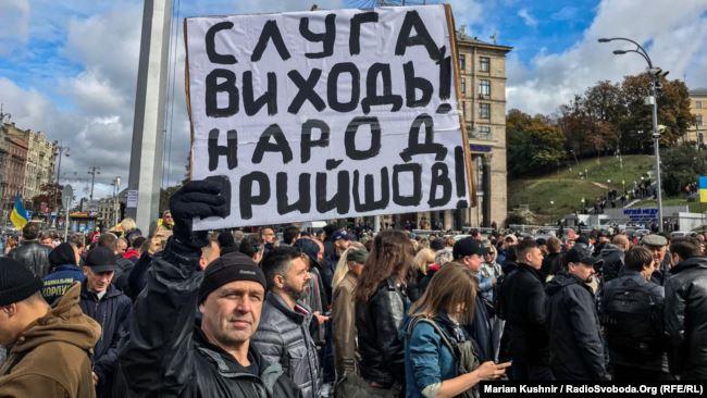 «Выходи, народ пришел!» В Киеве требуют ответов от Зеленского. Сотни разгневанных людей вышли на улицу