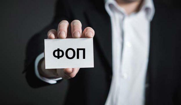 ФОПы в Украине под угрозой: у Зеленского придумали новые условия для предпринимателей. Что будет с бизнесом?