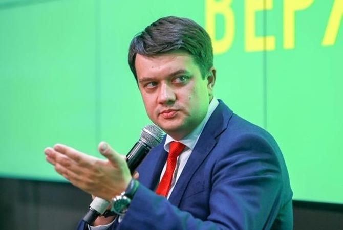 14 ноября! Эта дата изменит Украину. Разумков сделал важное заявление