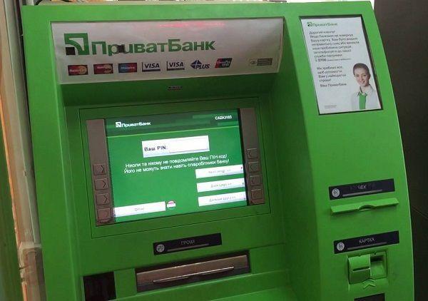 Терминалы Приватбанка «мелкие» не принимают: какие купюры теперь под запретом. «Все дело в …»