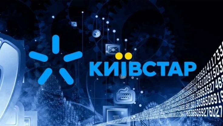 «Киевстар» возвращает средства своим абонентам. Кому повезет и что для этого нужно знать
