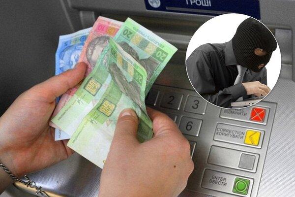«А где мои деньги? Вы их сняли!» : В Украине появилась новая схема мошенничества с банкоматами. Берегитесь!