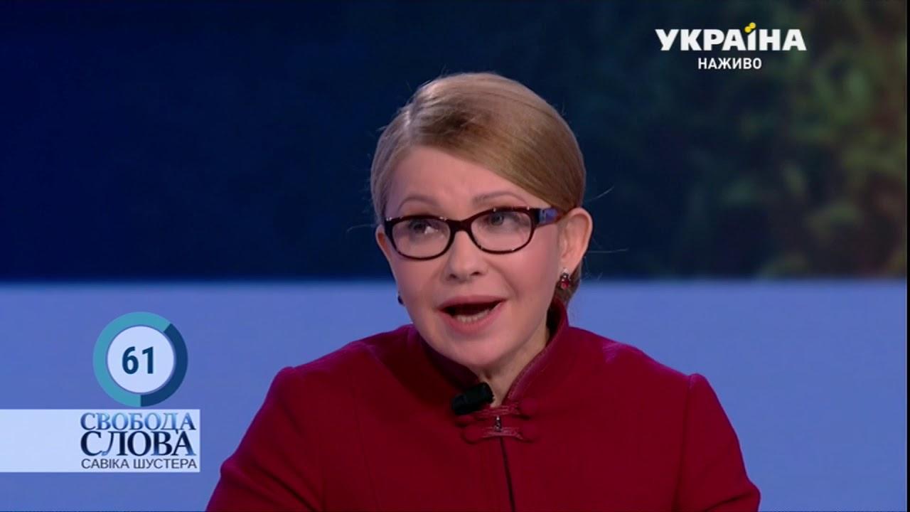 «Давайте говорить правду!»: Тимошенко резко поставили на место в прямом эфире. «Аж покраснела от злости»