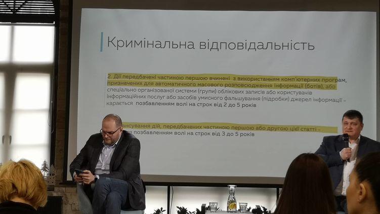 «Одних власть будет защищать, а других …»: Новый закон о дезинформации готовит журналистам много сюрпризов