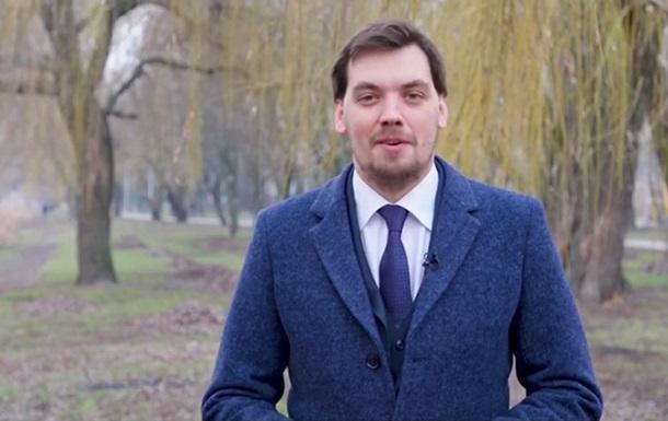 Срочно! Гончарук написал заявление на увольнение. «Президент имеет полное право …»