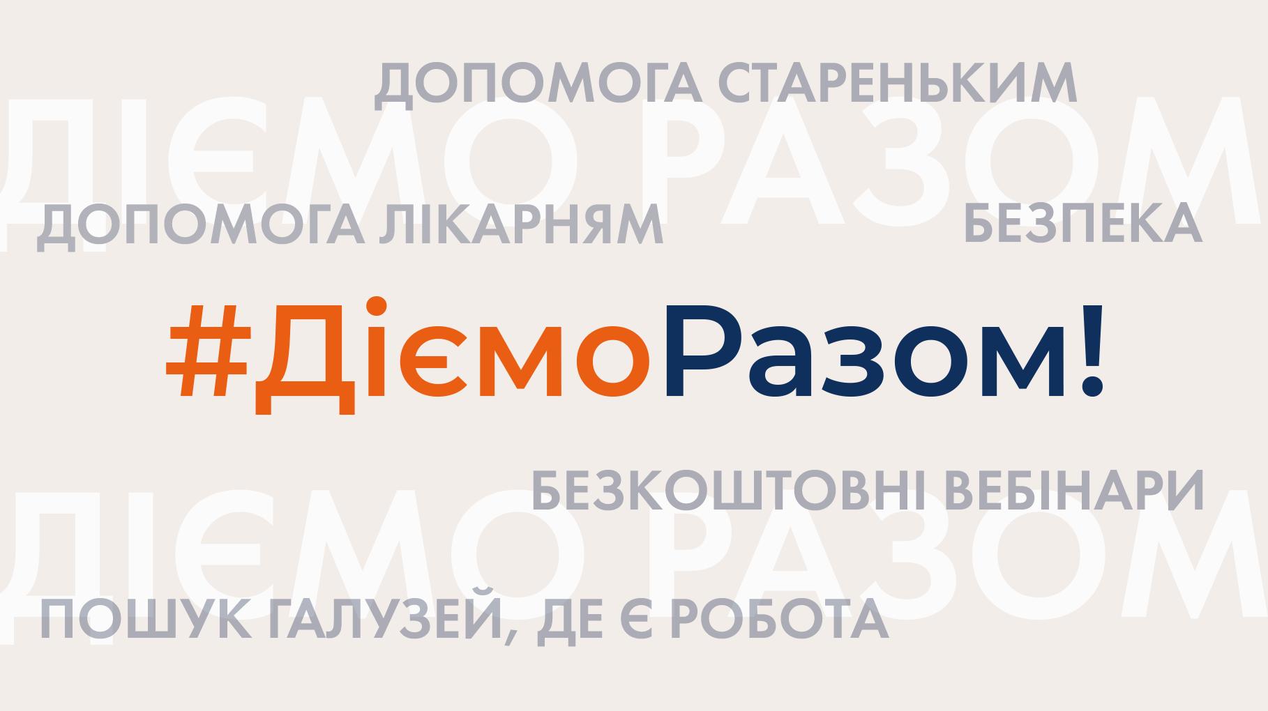 «Действуем вместе»: как во Львове следят нужды больниц, координируют предпринимателей меценатов и ищут людям работу