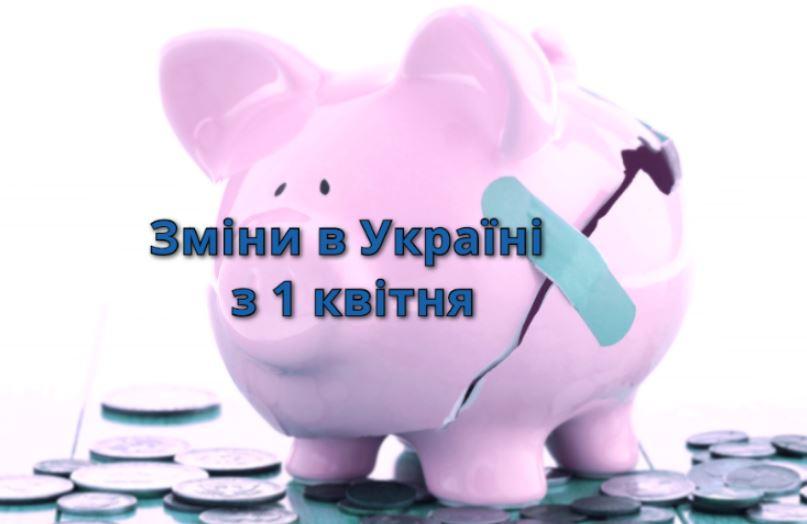 «Миллионы останутся без зарплат, низкие цены на газ и …»: Кардинальные изменения, которые ожидают украинцев с 1 апреля
