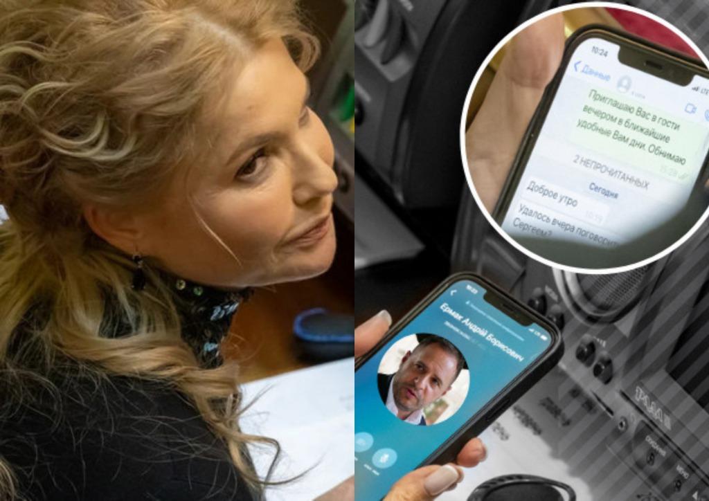 Просто в Раде! Тимошенко поймали на горячем — Ермак сделал это. Украинцы поражены — Зеленский в курсе?