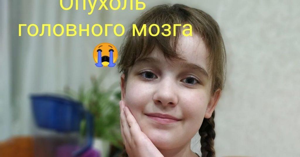Девочка нуждается в дорогих препаратах! Даша уже 4 года борется с опухолью в мозге. Поможем вместе!