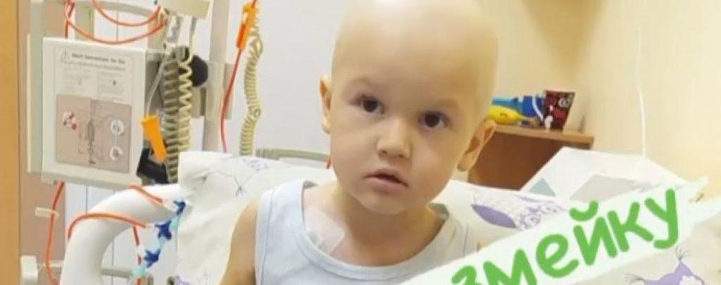 На спасение жизни Артема нужны сотни тысяч долларов