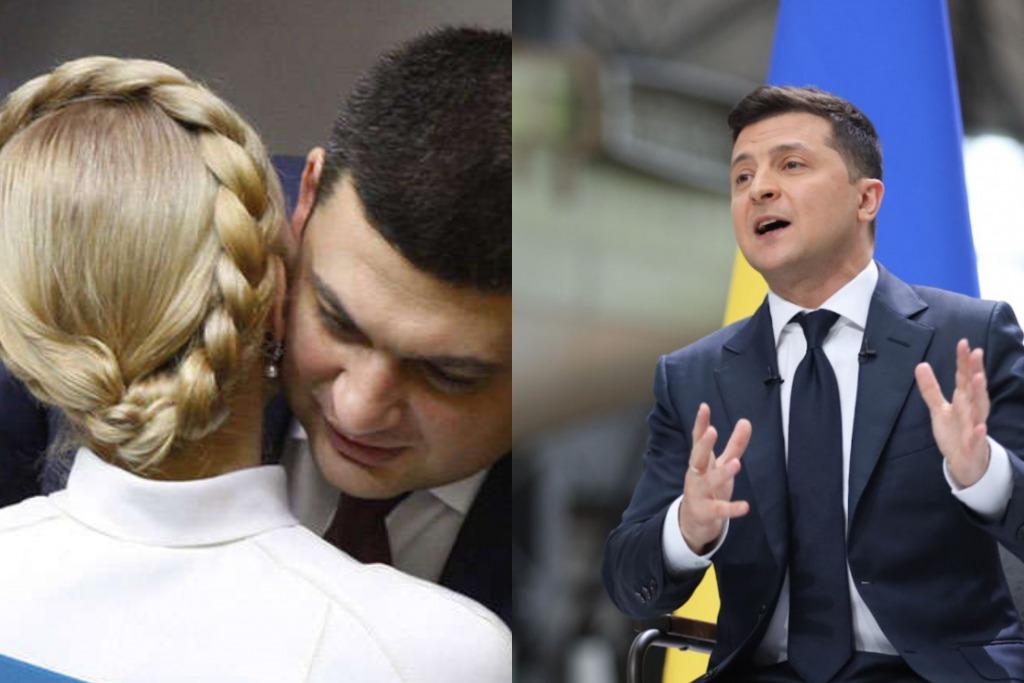 Просто сейчас! Тимошенко не остановится — «посадить власть на шпагат». Гройсман в теме — Зеленский в ауте!