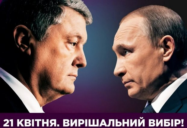 Об бездонном болоте российско-украинской «дружбы» в каденцию президента Порошенко-мнение Богуцкой.